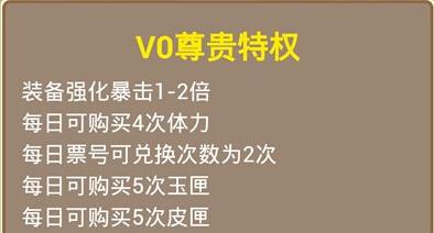 全民水浒VIP特权介绍-6T_[TC@899(@S37)Z8MDTTO.jpg