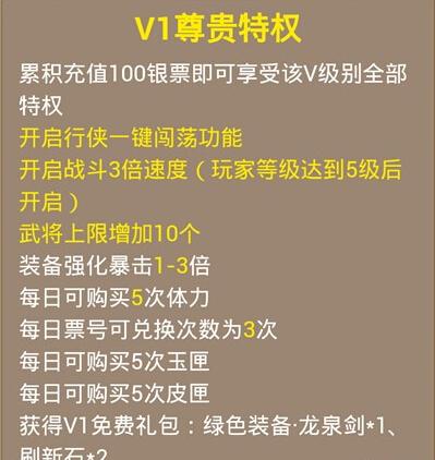 全民水浒VIP特权介绍-Y9BP$OCS[4WVCX$7QFERFLE.jpg