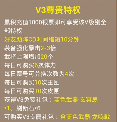 全民水浒VIP特权介绍-WXV%Z}77KUV]`[4BYWJW]$Q.jpg