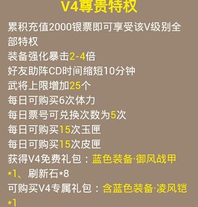 全民水浒VIP特权介绍-(PZ70R0YJJ_7LB6HYRPG}FY.jpg