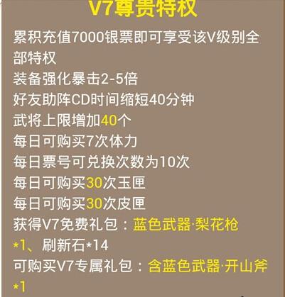 全民水浒VIP特权介绍-3VRW4EKF_B16E{B%Y%L0Z9O.jpg