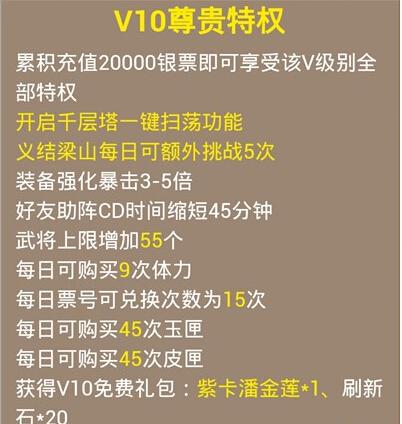 全民水浒VIP特权介绍-`Q~__4]C@VZT)76V2V9}4`B.jpg