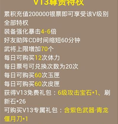 全民水浒VIP特权介绍-VEUX[7W7HZLU16K}O[$KEJN.jpg