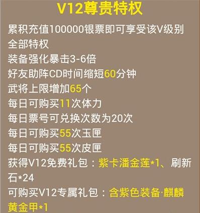 全民水浒VIP特权介绍-IL0){1HOG]$`$VU}Q@_)SXE.jpg