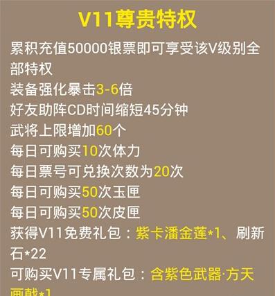 全民水浒VIP特权介绍-)ER$A}~6N@ECHC7VJ6[9%9G.jpg