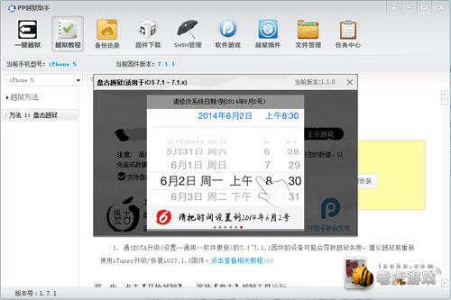 苹果ios 7.1.2完美越狱 安装越狱手机游戏教程 12.jpg