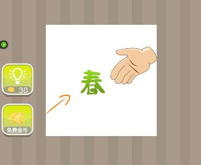 手字图猜成语_看图猜成语