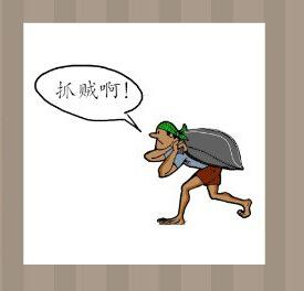 小偷猜成语是什么成语_看图猜成语工料小偷背着一个包打一成语是什么