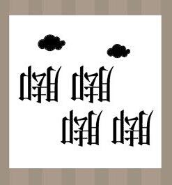 疯狂猜成语四个倒着的脚字两朵云猜是什么成语
