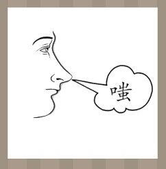 猜成语鼻子是什么成语_看图猜成语从鼻子里嗤出气的答案