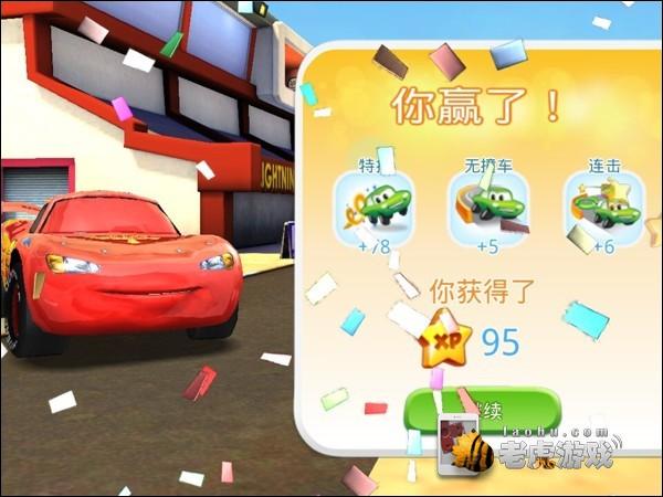 汽车总动员闪电赛连击技巧 pk对战必胜秘籍 2.jpg高清图片