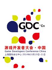 GDCC大会专题