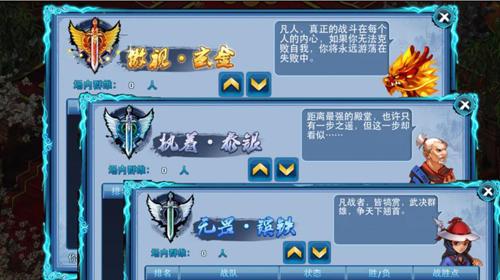《神雕侠侣》手游贺岁版PVP玩法抢先看-4.jpg