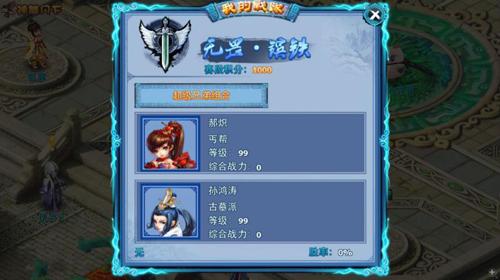 《神雕侠侣》手游贺岁版PVP玩法抢先看-3.jpg