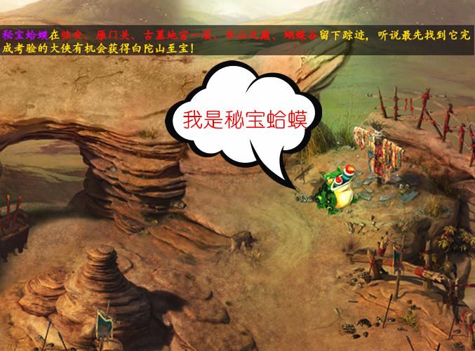 神雕侠侣情人节活动上线 掀起甜蜜风暴-图5.jpg