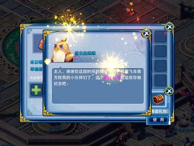 神雕侠侣情人节活动上线 掀起甜蜜风暴-图3.jpg