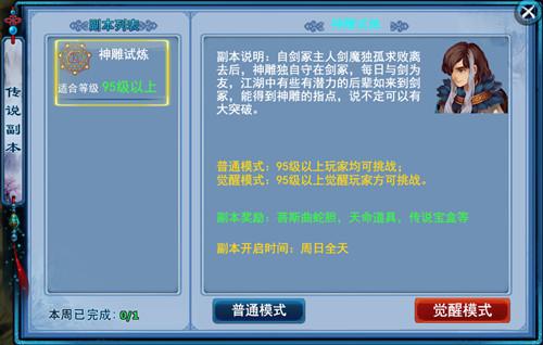 """《神雕侠侣》新资料片 """"坐享骑乘""""下周登临江湖-图7.jpg"""