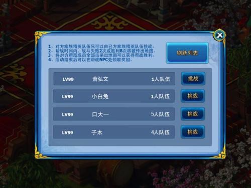一战成名江湖晓《神雕侠侣》手游帮战全面开启-图5.jpg
