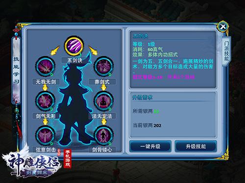 """《神雕侠侣》""""剑魔归来""""今日公测-图2.jpg"""