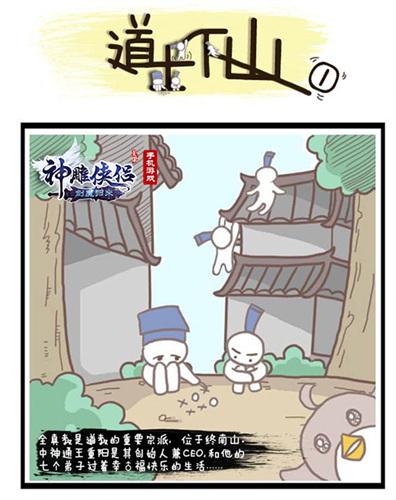 """《神雕侠侣》同人漫画""""道士下山""""今起连载-图1.jpg"""