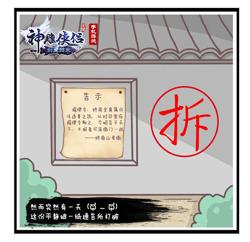 """《神雕侠侣》同人漫画""""道士下山""""今起连载-图2.jpg"""