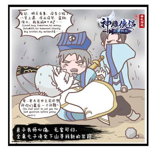 """《神雕侠侣》同人漫画""""道士下山""""今起连载-图4.jpg"""