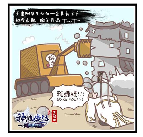 """《神雕侠侣》同人漫画""""道士下山""""今起连载-图3.jpg"""