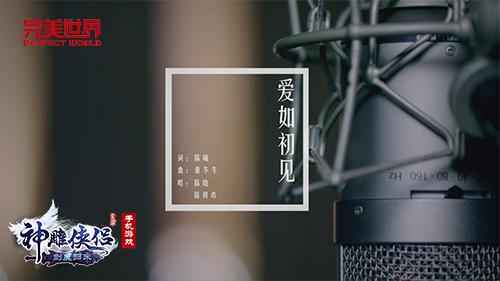 《神雕侠侣》七夕新版明日上线 主题MV抢先看-图2.jpg