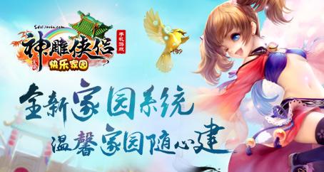"""江湖大升级《神雕侠侣》今日开启""""快乐家园""""-图1.jpg"""