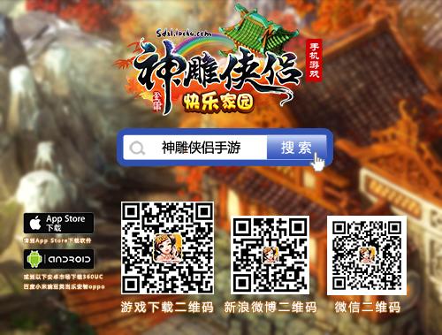 """江湖大升级《神雕侠侣》今日开启""""快乐家园""""-图5.jpg"""
