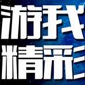MGAS、CGDA、金翎奖三大活动齐聚厦门