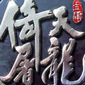 《倚天屠龙记》剑试红颜(107团队副本)