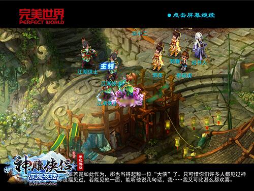风陵夜话一见倾心《神雕侠侣》手游新版上线-图2.jpg