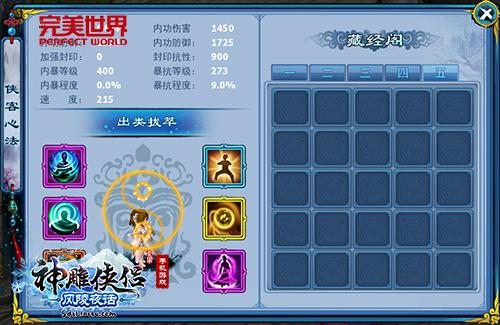 风陵夜话一见倾心《神雕侠侣》手游新版上线-图4.jpg