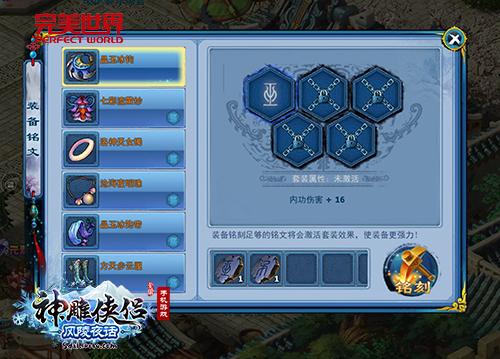 风陵夜话一见倾心《神雕侠侣》手游新版上线-图9.jpg