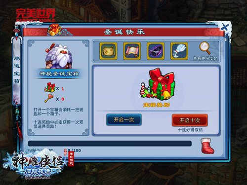 定制剧情《神雕侠侣》圣诞版玩出贵族范儿-图2.jpg