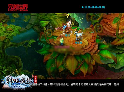 定制剧情《神雕侠侣》圣诞版玩出贵族范儿-图4.jpg