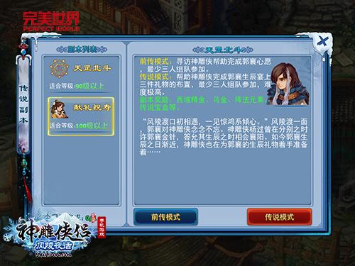 定制剧情《神雕侠侣》圣诞版玩出贵族范儿-图7.jpg