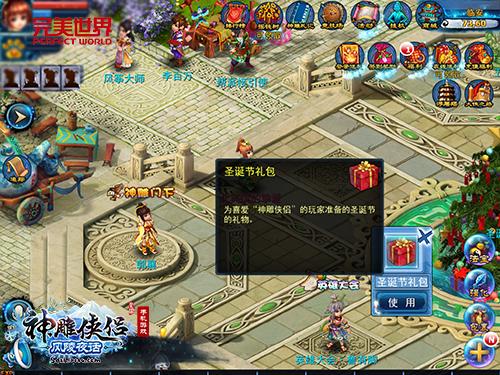 定制剧情《神雕侠侣》圣诞版玩出贵族范儿-图5.jpg