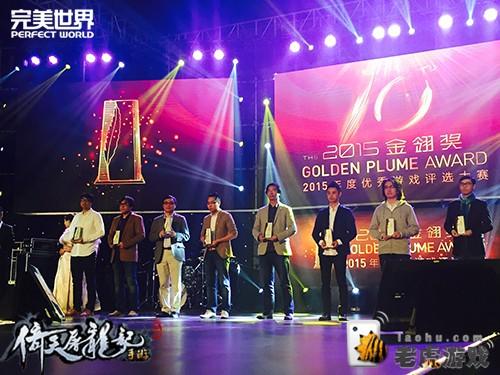 《倚天屠龙记》手游获奖情况分享       年度最期待游戏奖