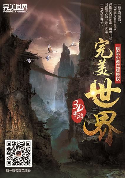 完美世界招聘_辰东监制 国民级小说《完美世界》手游公布