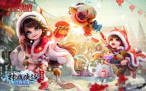 春节即刻开始《神雕侠侣》手游新版暖冬贺岁-图1.jpg