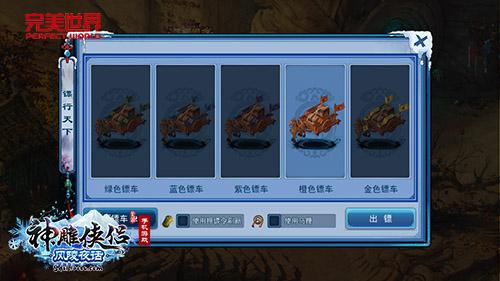 春节即刻开始《神雕侠侣》手游新版暖冬贺岁-图6.jpg