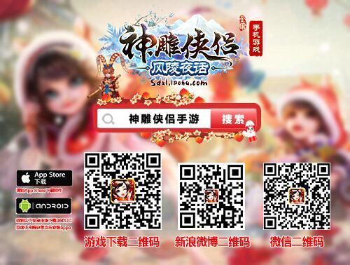 春节即刻开始《神雕侠侣》手游新版暖冬贺岁-图9.jpg