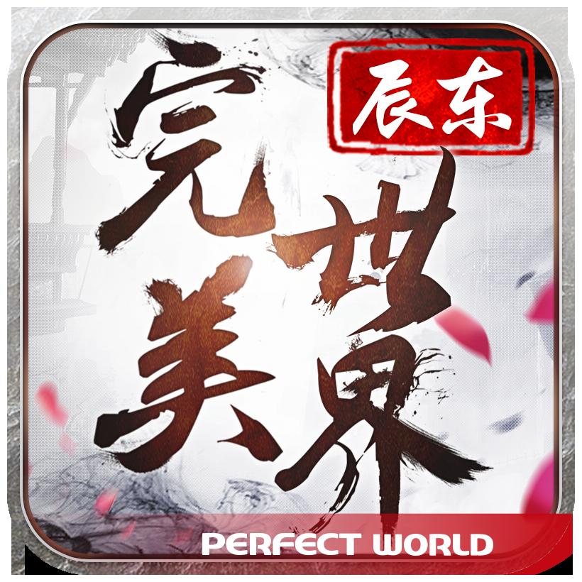 千万辰迷期待《完美世界3D》4.22全平台公测