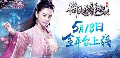 女神张雨绮代言《倚天屠龙记》全平台上线
