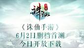 《w88983优德娱乐城》6月2日删档首测 今日开放下载