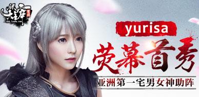 yurisa首秀? 亚洲第一宅男女神助阵《全民大主宰》