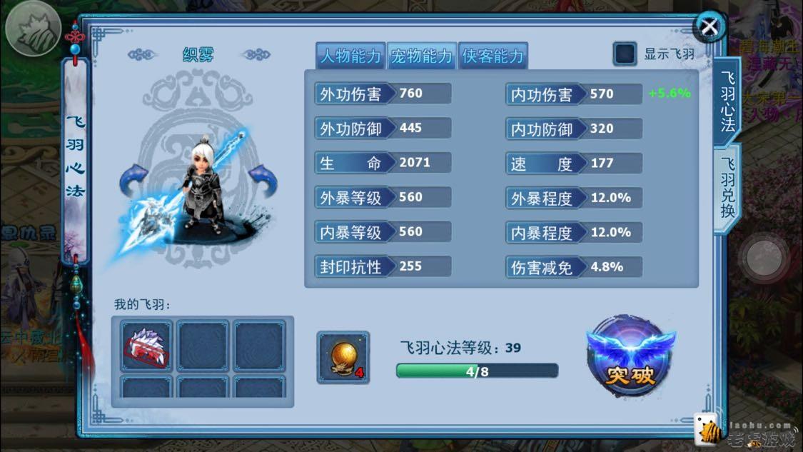 《神雕侠侣》飞羽系统详析-226