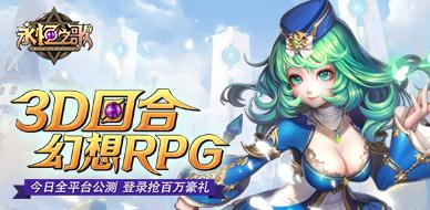 EXO大礼 3D回合幻想RPG《永恒之歌》今日全平台公测